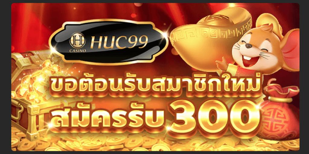 ข้อเสนอต้อนรับที่ huc99.com