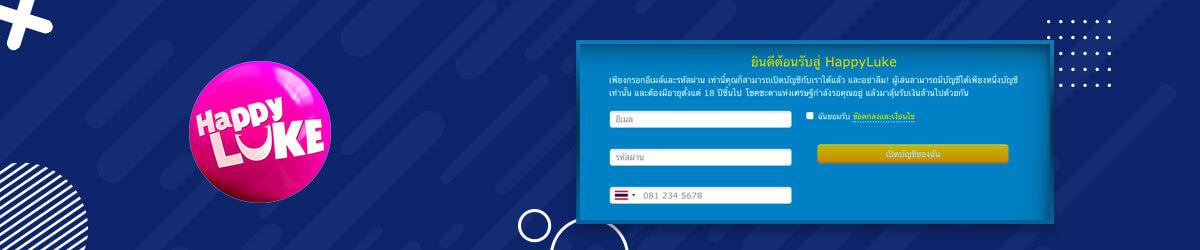 HappyLuke Thailand