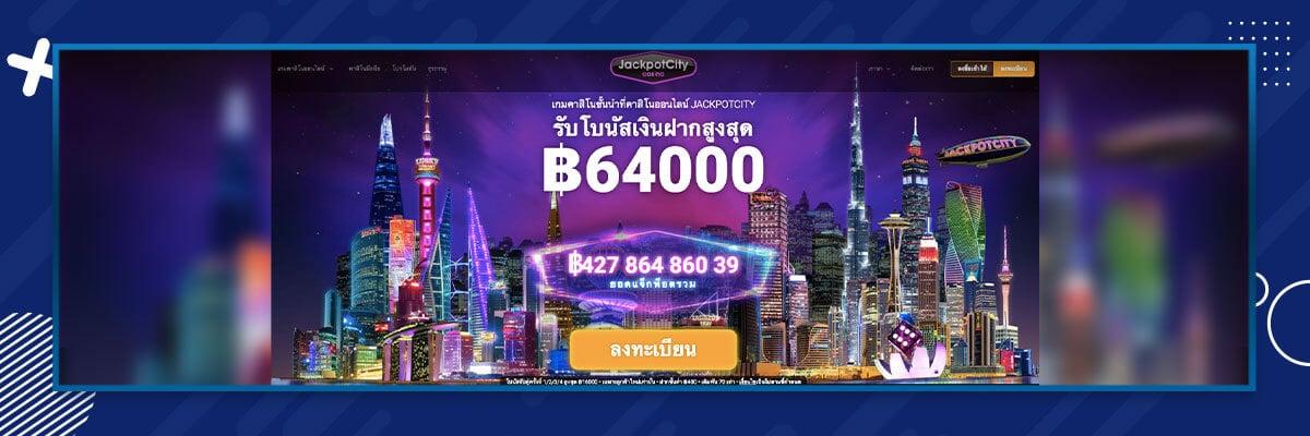 JackpotCity Casino Thailand